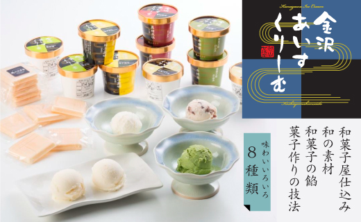 金沢アイスクリーム