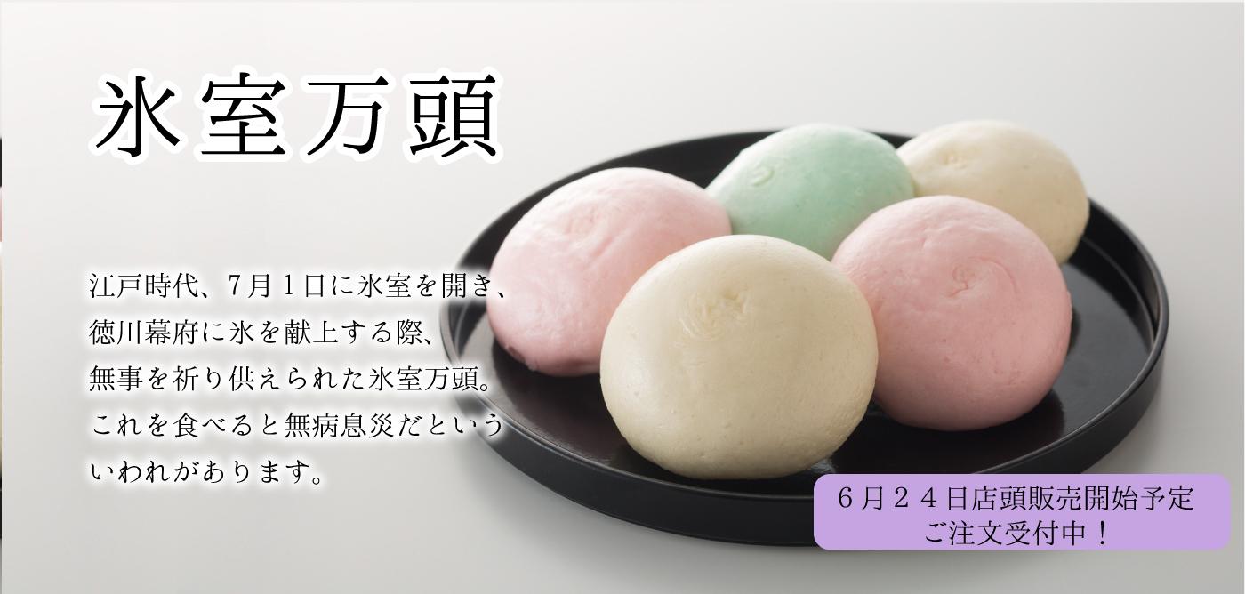 氷室万頭(氷室饅頭)