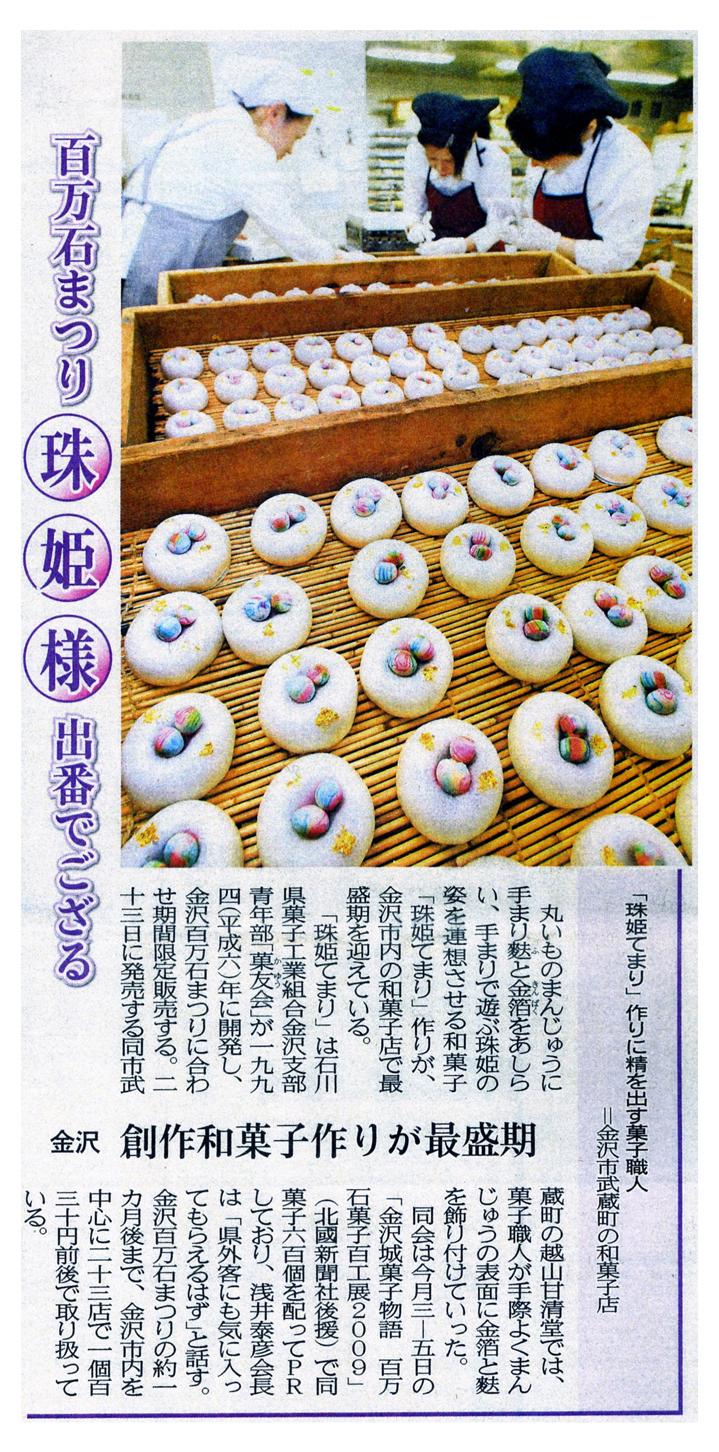 北國新聞5月22日記事