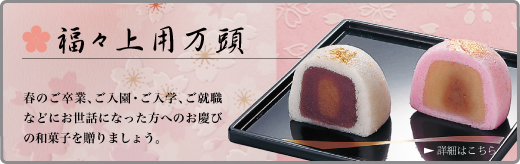 春のお慶びの和菓子「福々万頭」