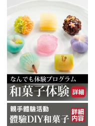 和菓子手作り体験・金箔貼り体験