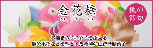 金沢の桃の節句「金花糖」
