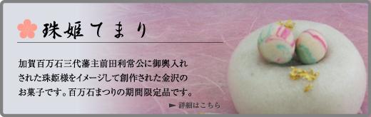 百万石まつり限定の和菓子「珠姫てまり」