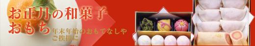 お正月のおもちと和菓子