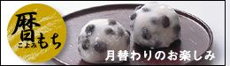 越山甘清堂暦もち