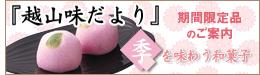 越山甘清堂季節のお菓子
