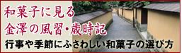 和菓子に見る金沢の風習・歳時