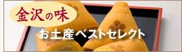 越山甘清堂お土産ベストセレクション
