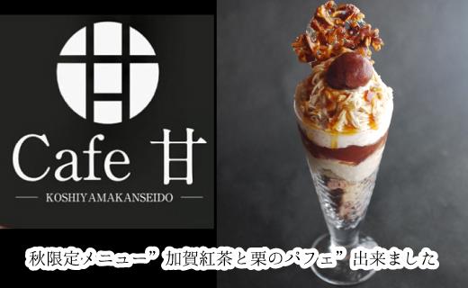 金沢「カフェ甘」越山甘清堂