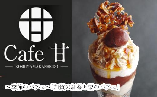 加賀の紅茶と栗のパフェ