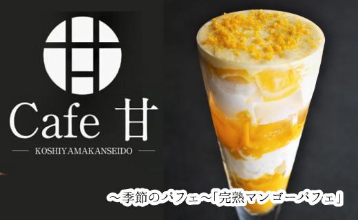 カフェ甘「完熟マンゴーパフェ」