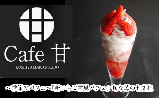 〜季節のパフェ〜「新いちご雪見パフェ」旬な苺の七変化