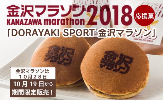 金沢マラソン 応援菓