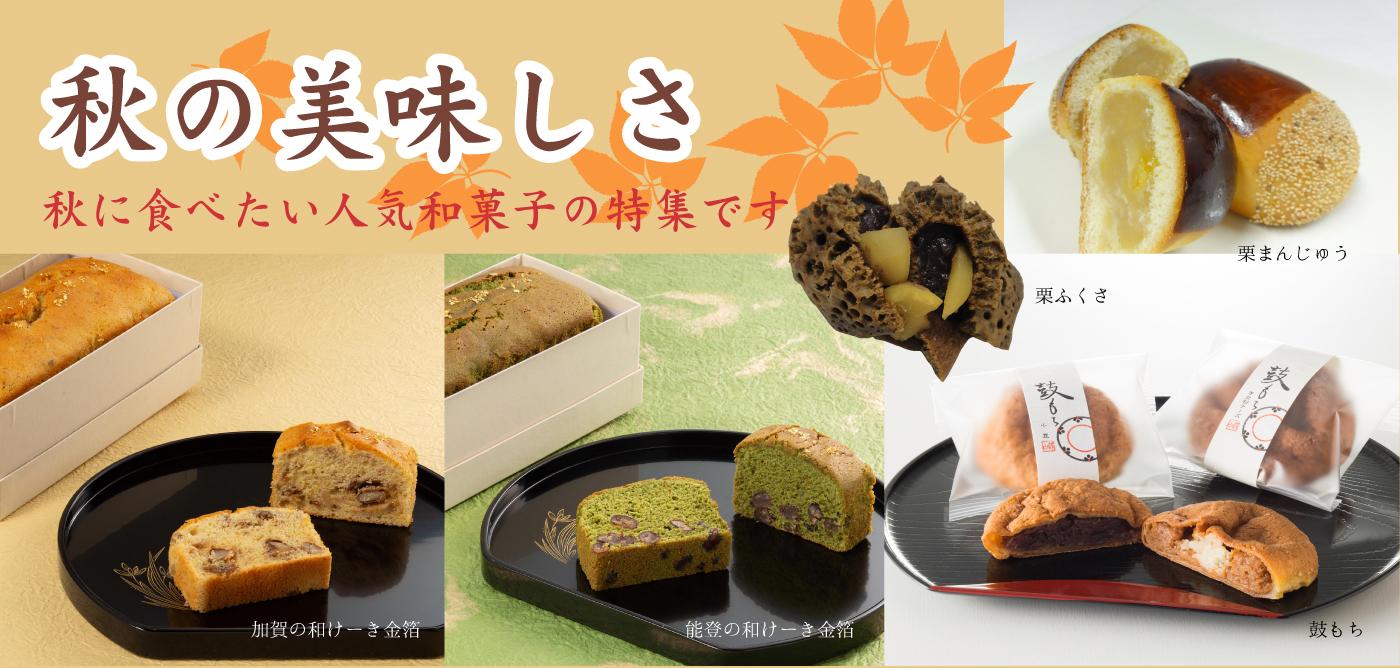 秋に美味しい和菓子特集
