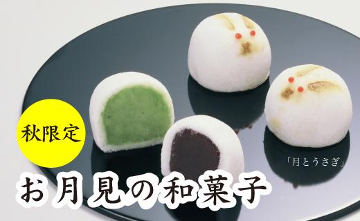 お月見の和菓子「月とうさぎ」