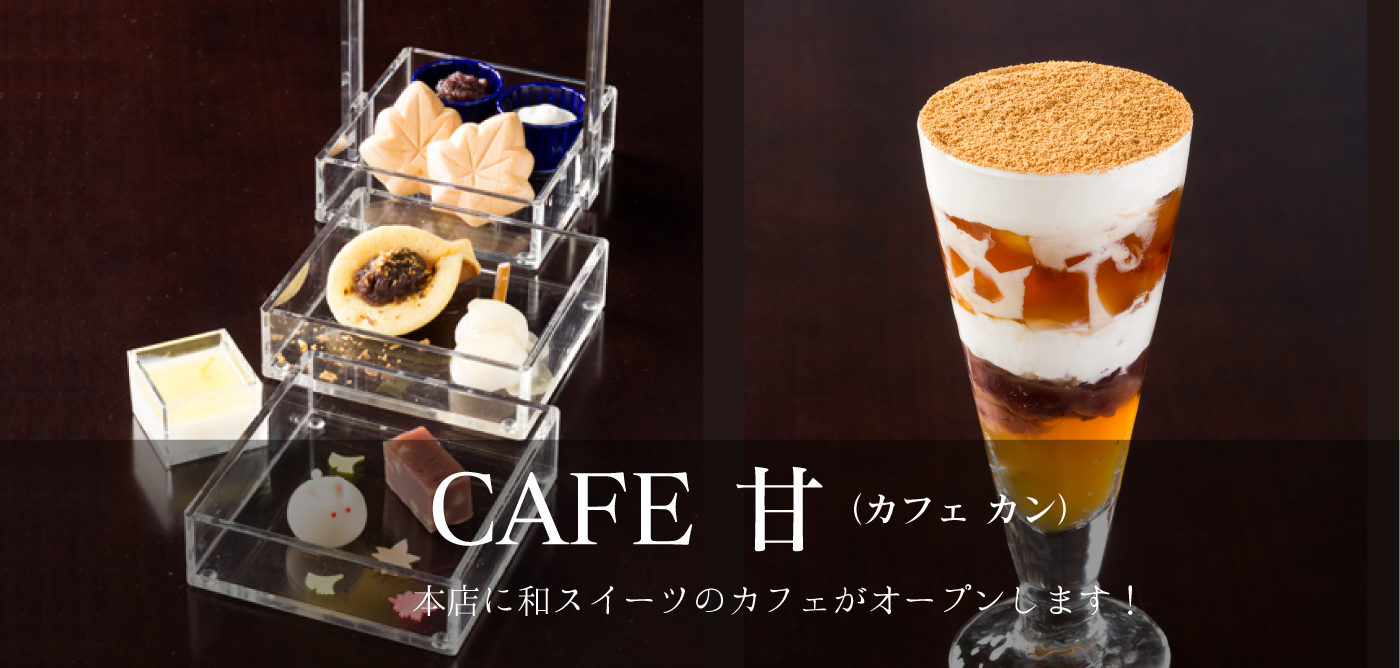 cafe 甘