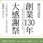 越山甘清堂「創業130年大感謝祭」