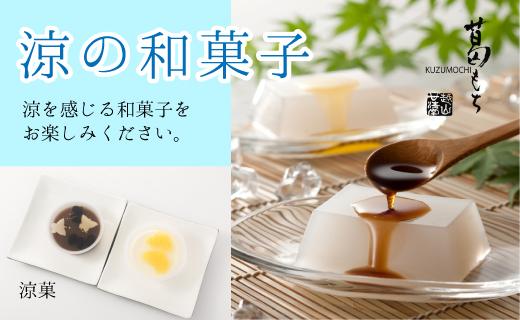涼を感じる夏の和菓子 葛もち・涼菓