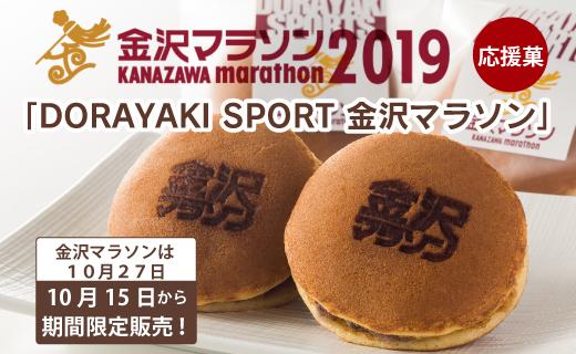 金沢マラソン2019応援菓 どらやき